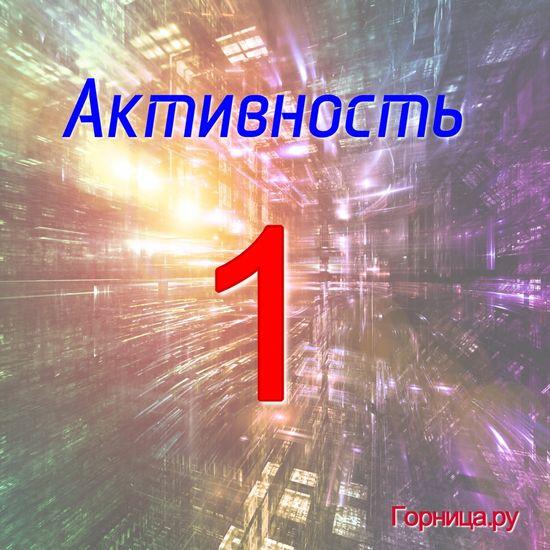 Цифра 1 https://gornnisa.ru