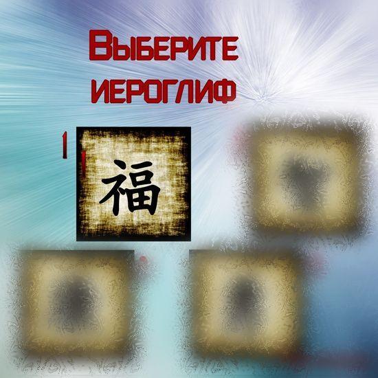 Иероглиф 1 - https://gornnisa.ru