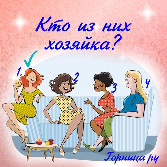 Тест - Насколько вы контактны? женщина 1