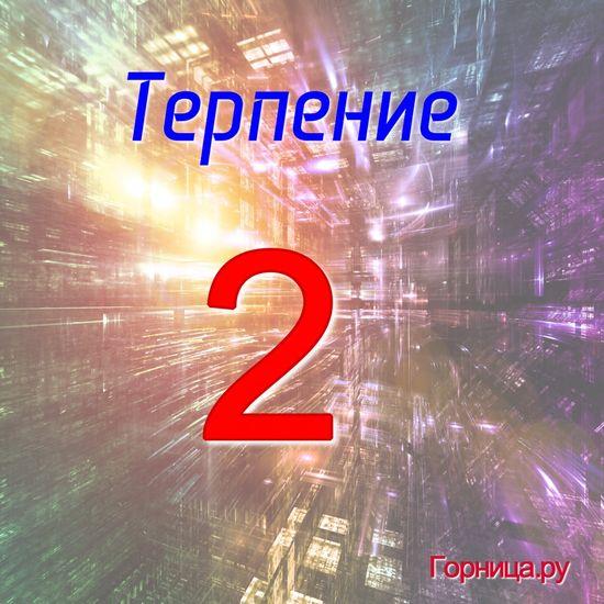 Цифра 2 https://gornnisa.ru