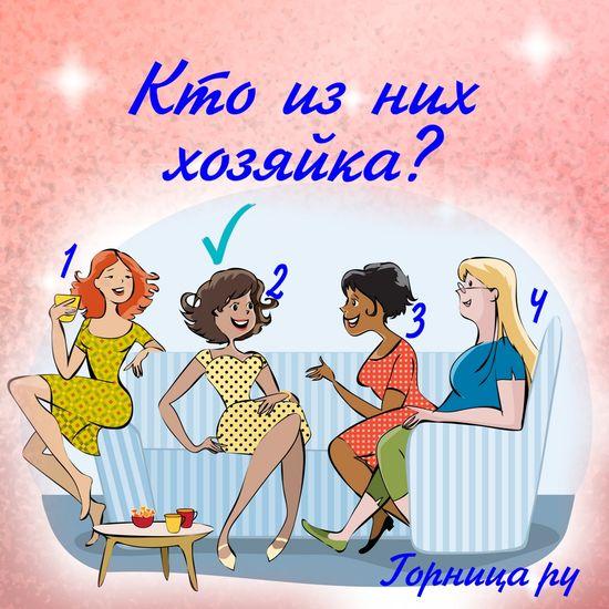 Тест - Насколько вы контактны? женщина 2
