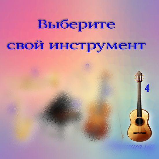 Гитара https://gornnisa.ru