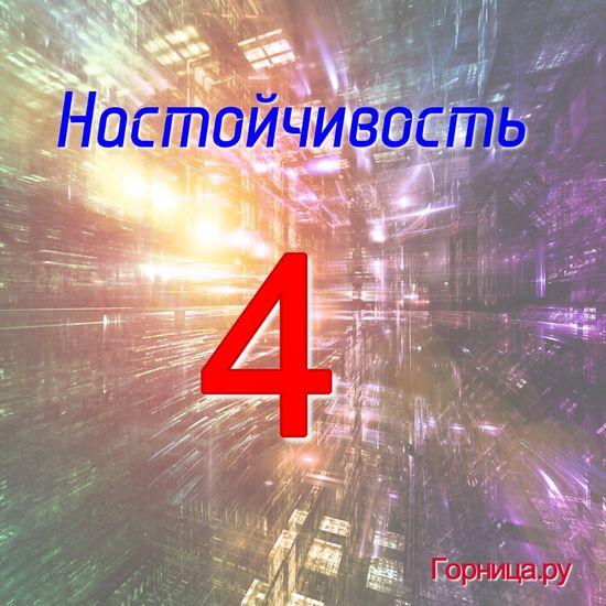 Цифра 4 https://gornnisa.ru