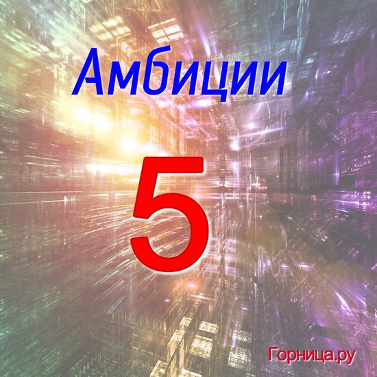 Цифра 5 https://gornnisa.ru