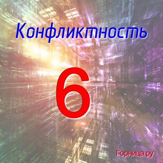 Цифра 6 https://gornnisa.ru