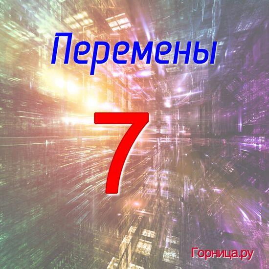 Цифра 7 https://gornnisa.ru