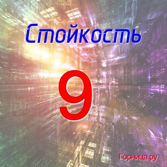 Цифра 9 https://gornnisa.ru