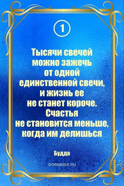 Цитата #1 - https://gornnisa.ru