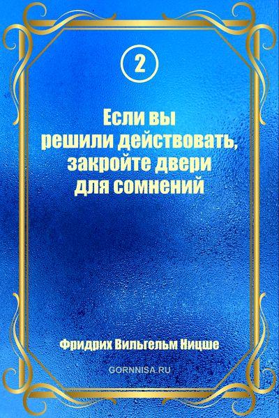 Цитата #2 - https://gornnisa.ru