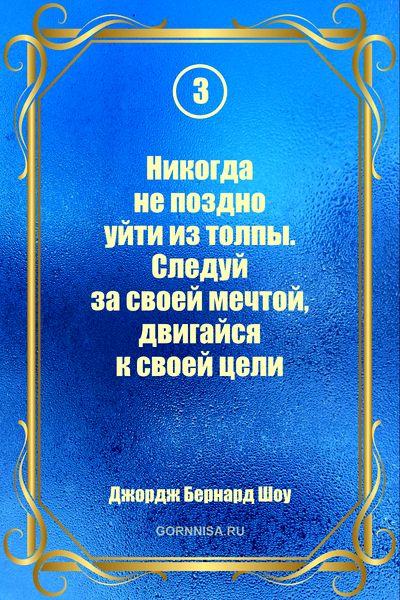 Цитата #3 - https://gornnisa.ru