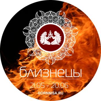 Близнецы 21.05 - 20.06 - https://gornnisa.ru/