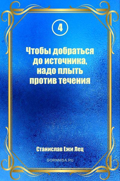 Цитата #4 - https://gornnisa.ru