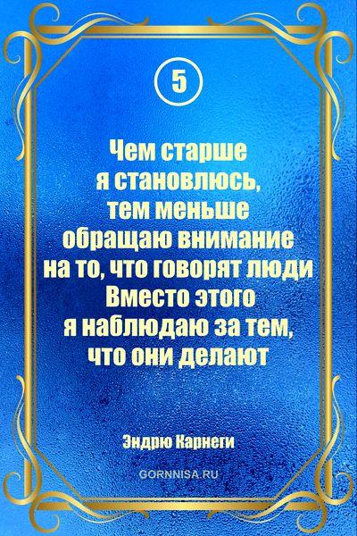 Цитата #5 - https://gornnisa.ru
