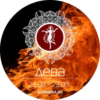 Дева 23.08 - 23.09 - https://gornnisa.ru/