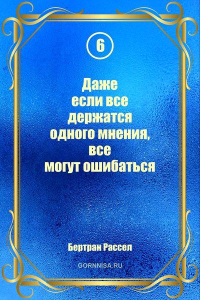 Цитата #6 - https://gornnisa.ru