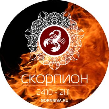 Скорпион 24.10 - 21.11 - https://gornnisa.ru/