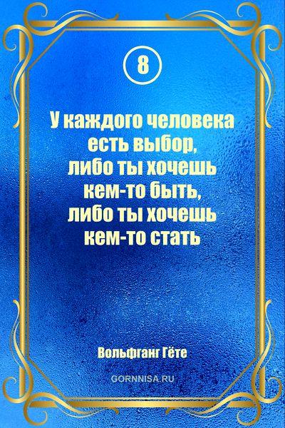 Цитата #8 - https://gornnisa.ru