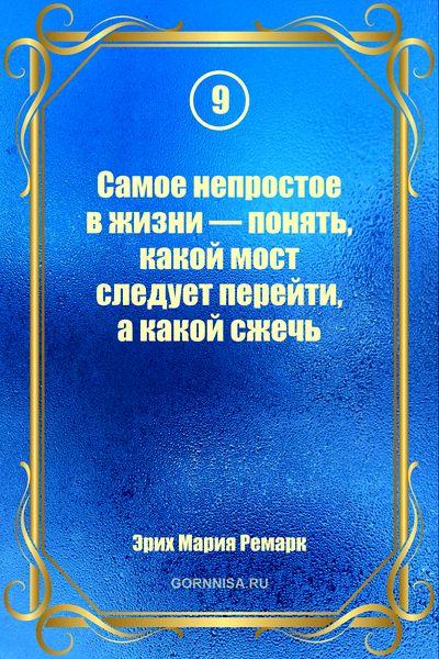 Цитата #9 - https://gornnisa.ru