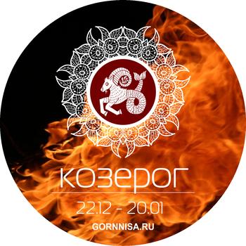Козерог 22.12 - 20.01 - https://gornnisa.ru/
