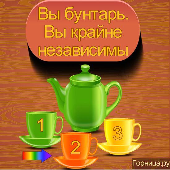 Чашка 2 - https://gornnisa.ru/