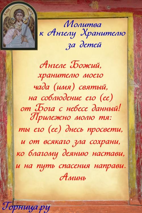 Ангелу Хранителю - https://gornnisa.ru