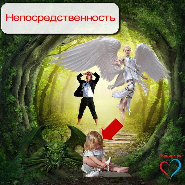 Ребёнок - Непосредственность - https://gornnisa.ru/