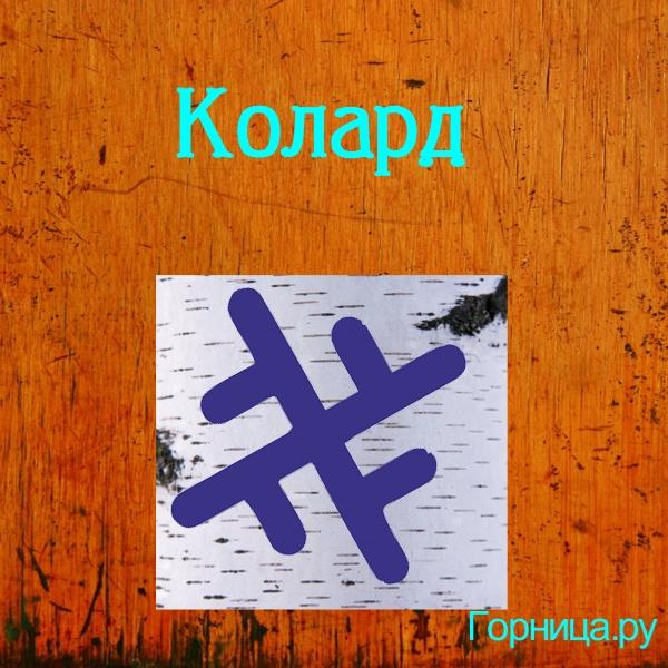 Символ Бога Хорса - https://gornnisa.ru
