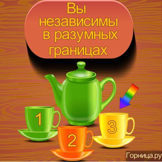 Чашка 3 - https://gornnisa.ru/