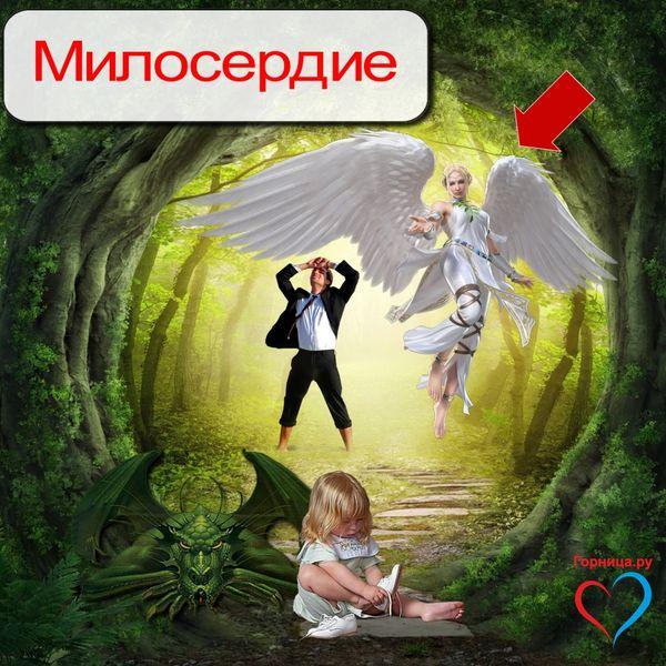 Ангел - Милосердие - https://gornnisa.ru/