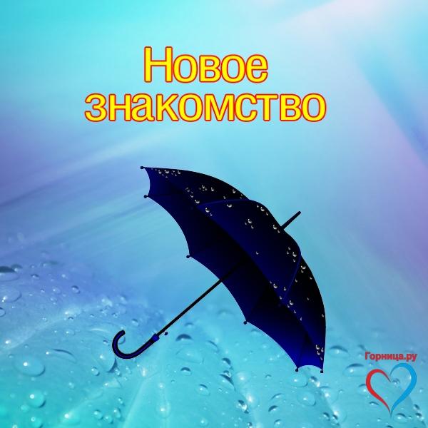 Зонт 3 - https://gornnisa.ru/