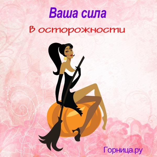 Ведьмочка 3 - https://gornnisa.ru/