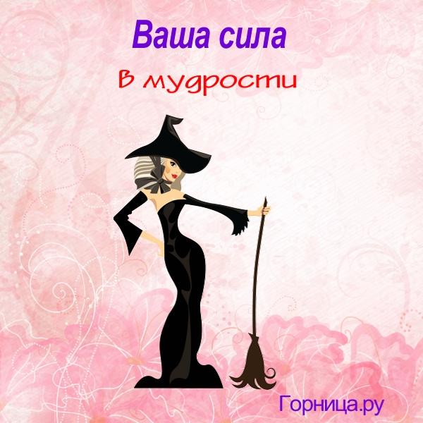 Ведьмочка 4 - https://gornnisa.ru/