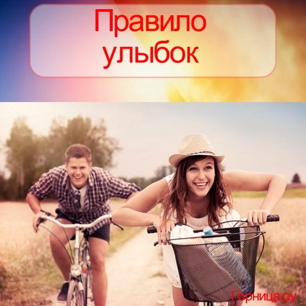Правило улыбок - https://gornnisa.ru