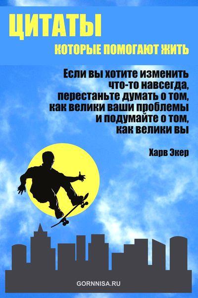 Цитата #2 - https://gornnisa.ru/