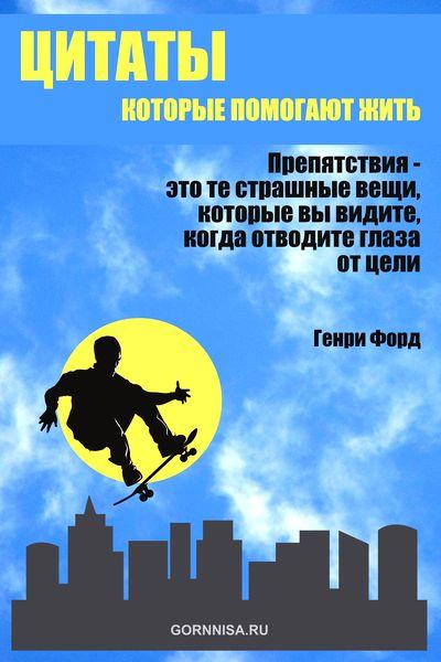 Цитата #7 - https://gornnisa.ru/