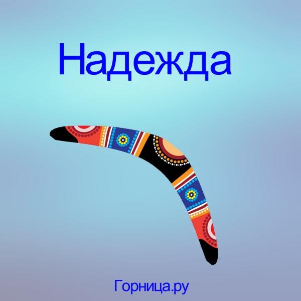 Бумеранг 2 https://gornnisa.ru/