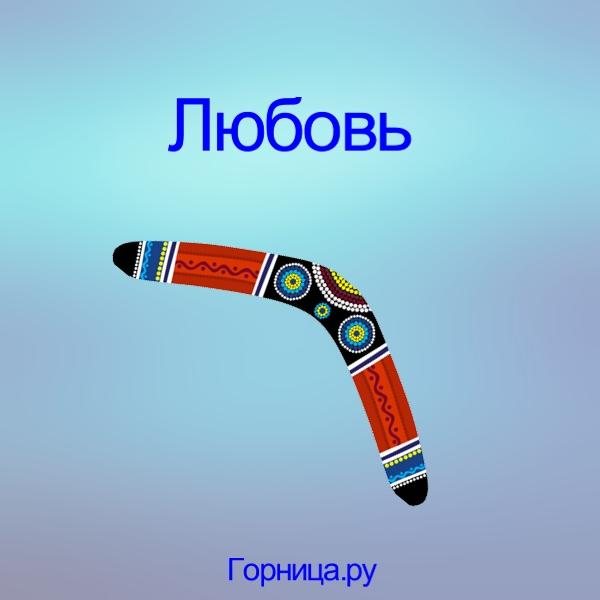 Бумеранг 3 https://gornnisa.ru/