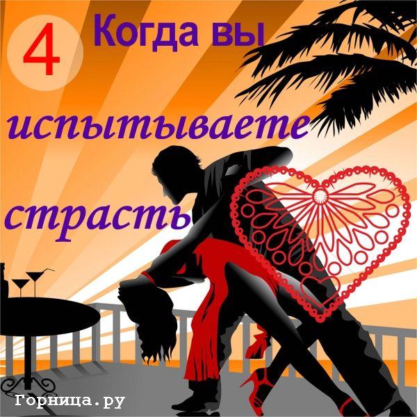 Сердце 4