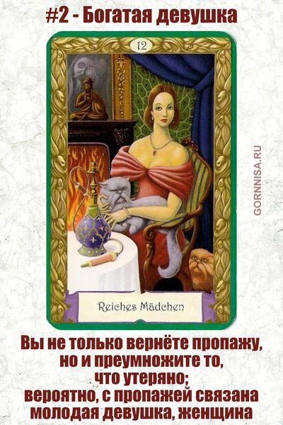 Карта #2 - Богатая девушка - https://gornnisa.ru/