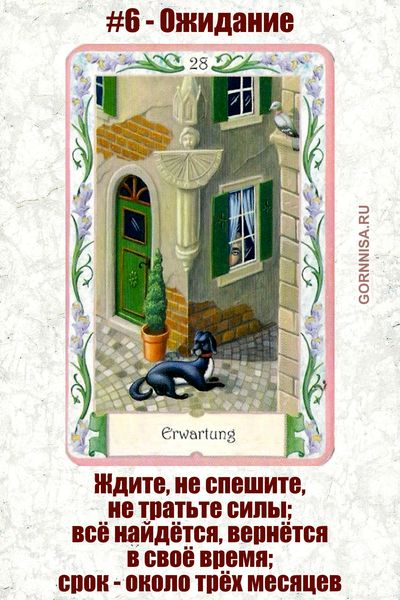 Карта #6 - Ожидание - https://gornnisa.ru/