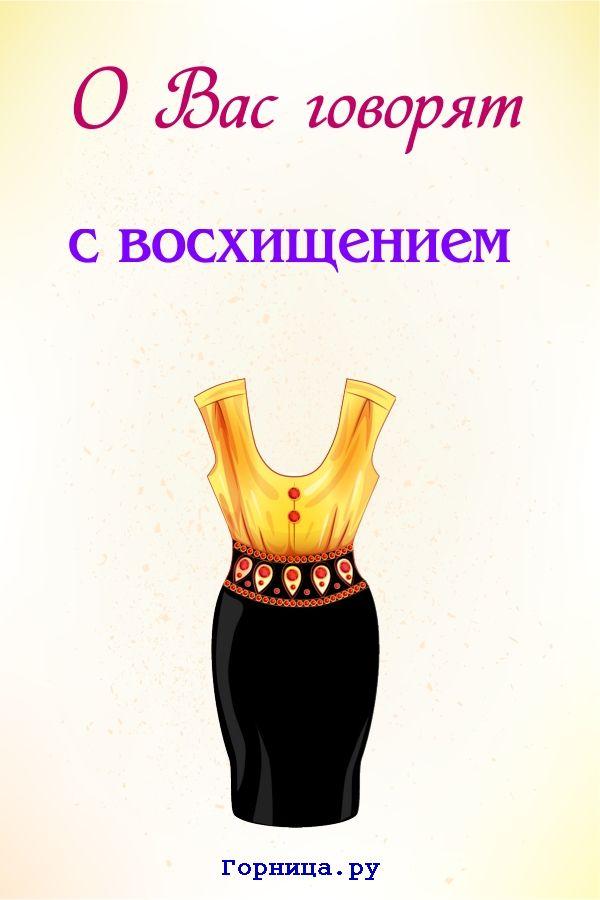 Платье #1 - https://gornnisa.ru/