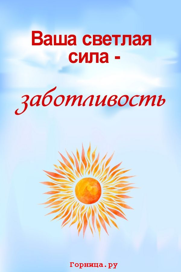 Солнце - https://gornnisa.ru/