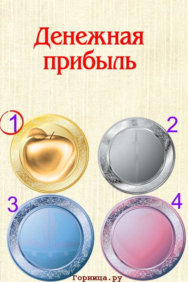 Тарелка 1 - золотое яблоко
