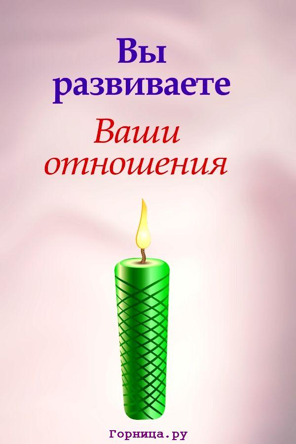 Свеча 1 - https://gornnisa.ru/