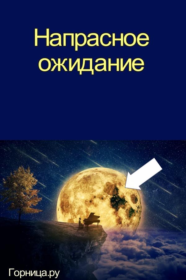 Луна - https://gornnisa.ru/
