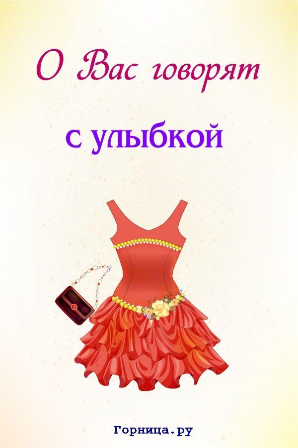 Платье #2 - https://gornnisa.ru/