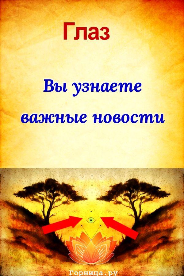 Глаз - https://gornnisa.ru/
