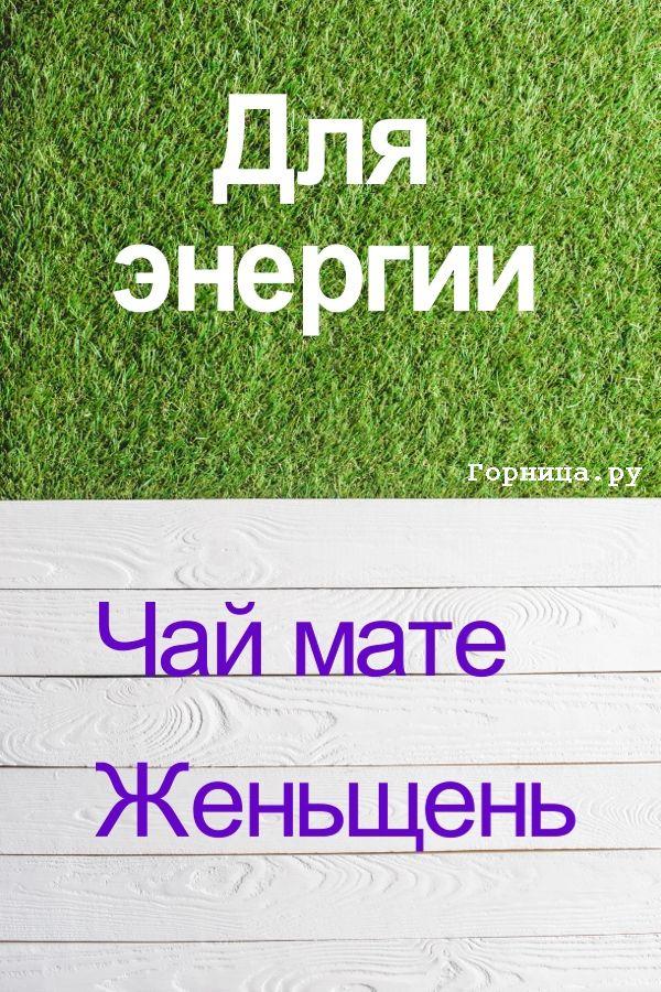 Для энергии - https://gornnisa.ru
