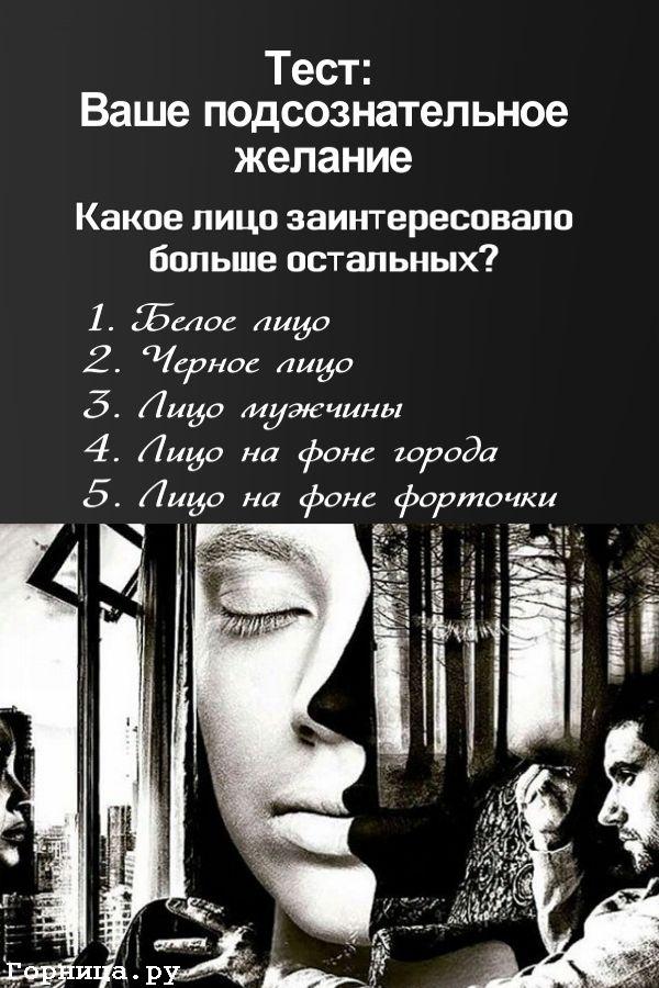 Тест на ваше подсознательное желание https://gornnisa.ru