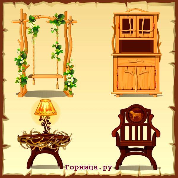 Тест: Выберите мебель для сада и узнайте, какое качество вам жить помогает. https://gornnisa.ru